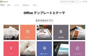 Microsoft Office 無料テンプレート