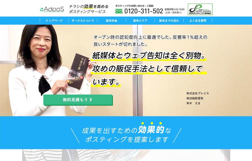 株式会社アドポス