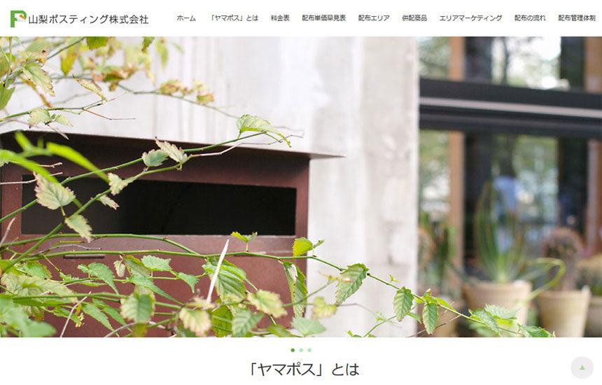 山梨ポスティング株式会社(ヤマポス)