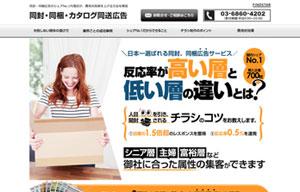 同封・同梱・カタログ同送広告