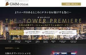 大阪の高層タワーマンション向けチラシお届けサービスはザ・タワープレミア