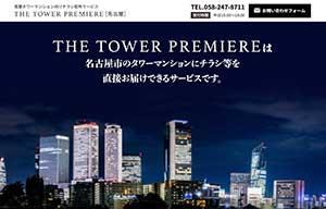 名古屋のタワーマンション限定ポスティング【ザ・タワープレミア】