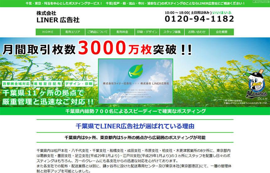 株式会社 LINER広告社