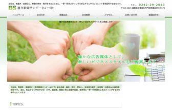 N企画株式会社 (サンデーあいづ紙)