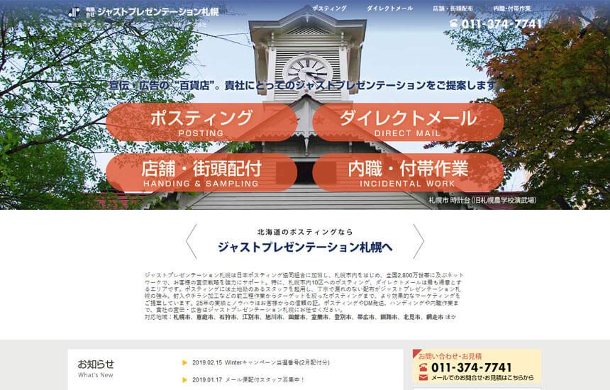 有限会社 ジャストプレゼンテーション 札幌