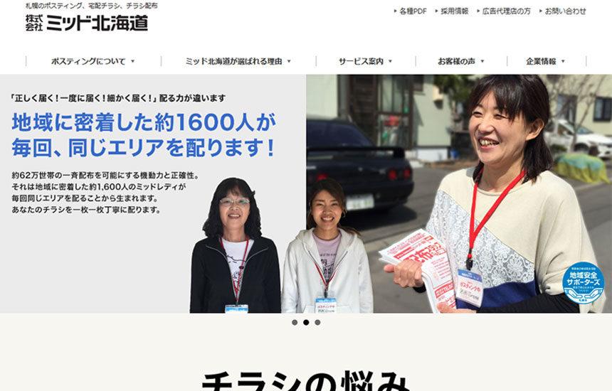 株式会社 ミッド北海道