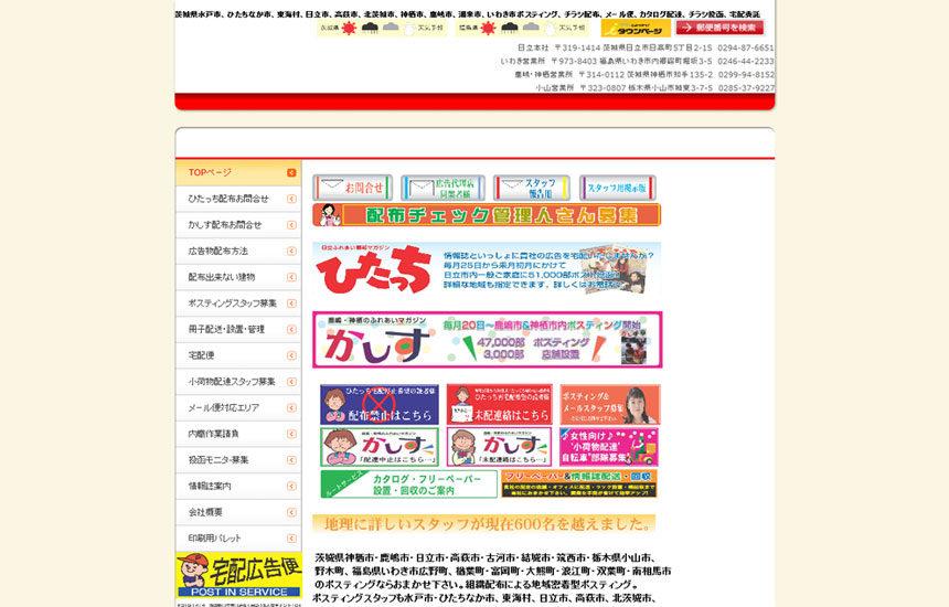 水戸・日立・いわきメールサービス
