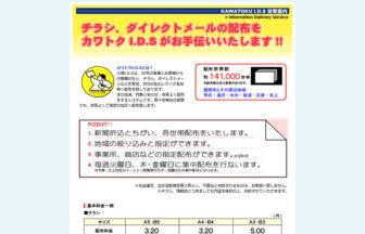 株式会社川徳 IDS事業部