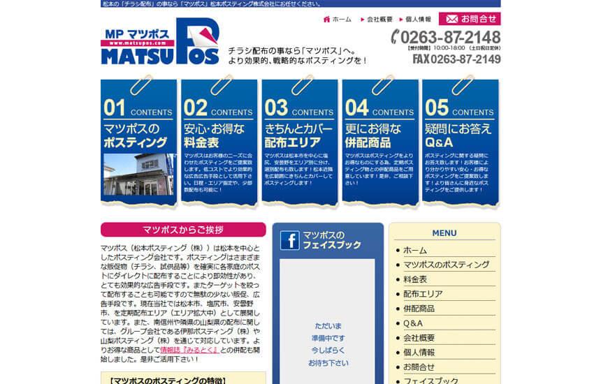 松本ポスティング 株式会社