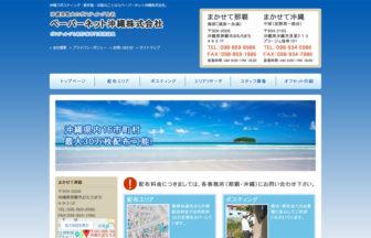 ペーパーネット沖縄株式会社