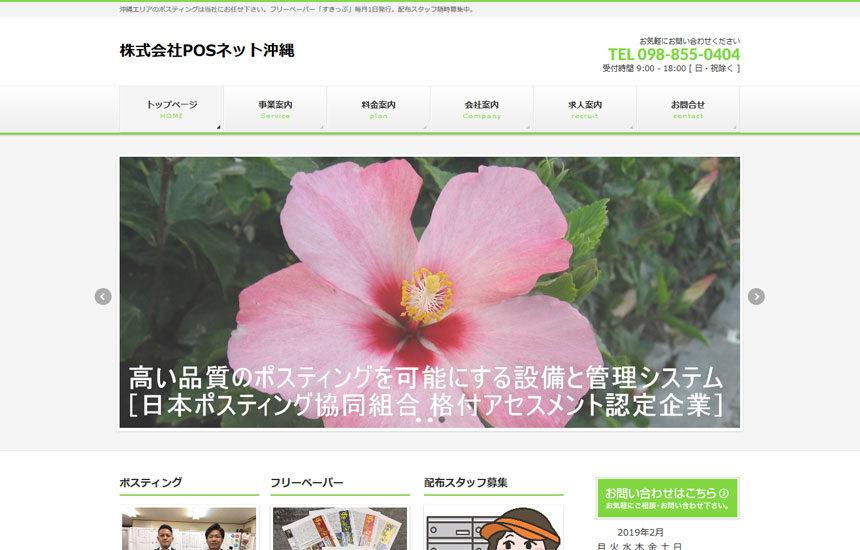 POSネット沖縄