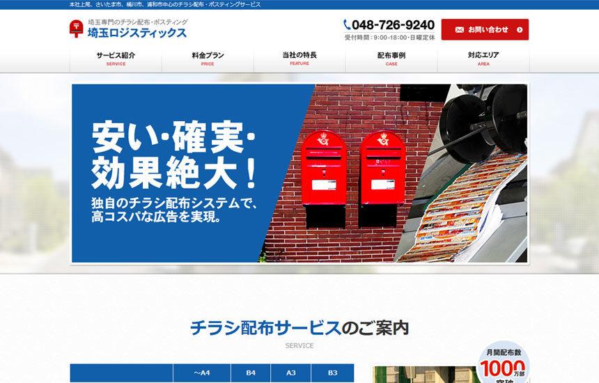 株式会社埼玉ロジスティックス