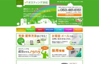 ポスティング浜松 柴コーポレーション株式会社