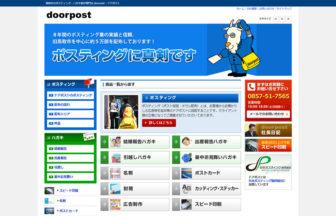 株式会社 door post