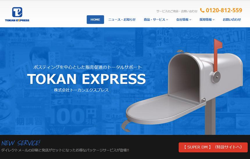 株式会社 トーカンエクスプレス