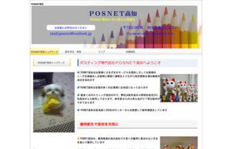 POSNET高知株式会社