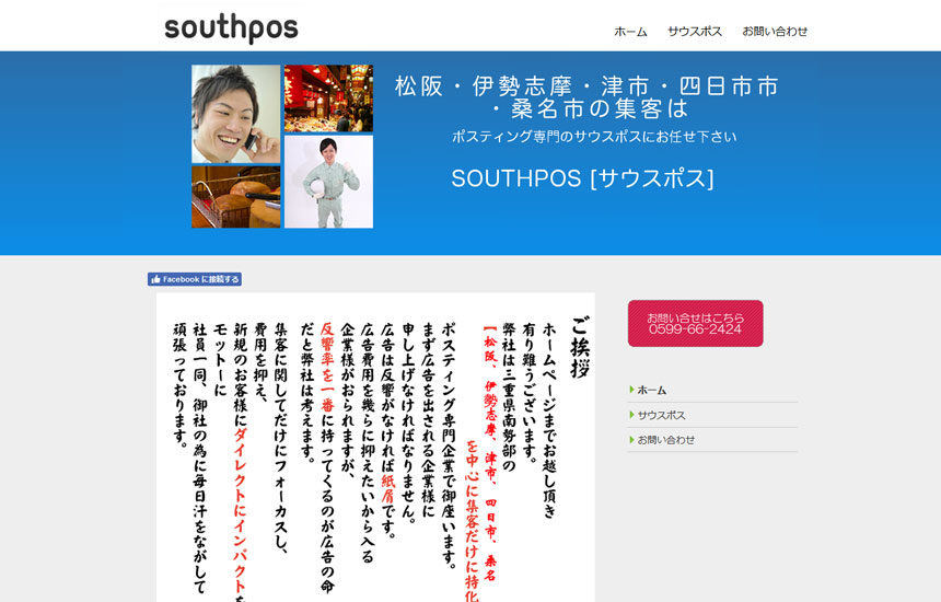 Southpos(サウスポス)