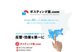 ポスティング屋.com