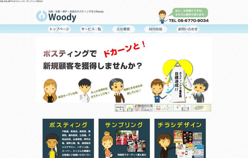 Woody 合同会社PROPAGAIA