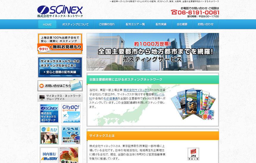 株式会社サイネックス・ネットワーク