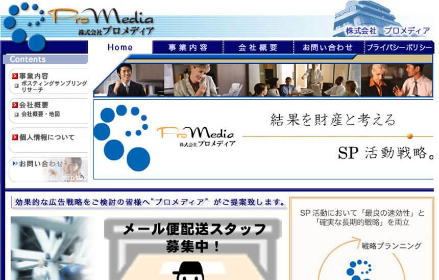 株式会社プロメディア